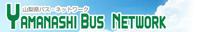 一般社団法人 山梨県バス協会